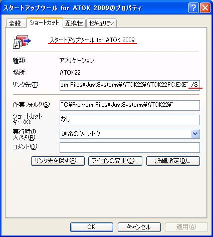 スタートアップツール for ATOK について_e0051410_1253548.png