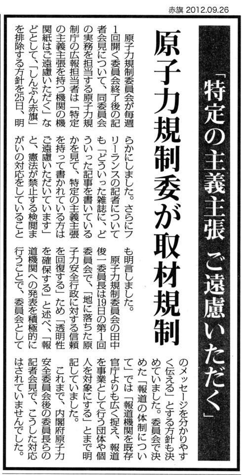 原子力規制委員会担当者が言論統制!_e0094315_13333362.jpg