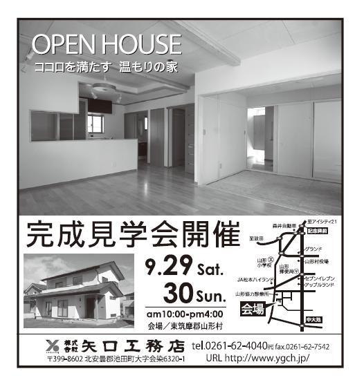 山形村O邸新築工事  完成見学会のお知らせ_c0218716_189390.jpg