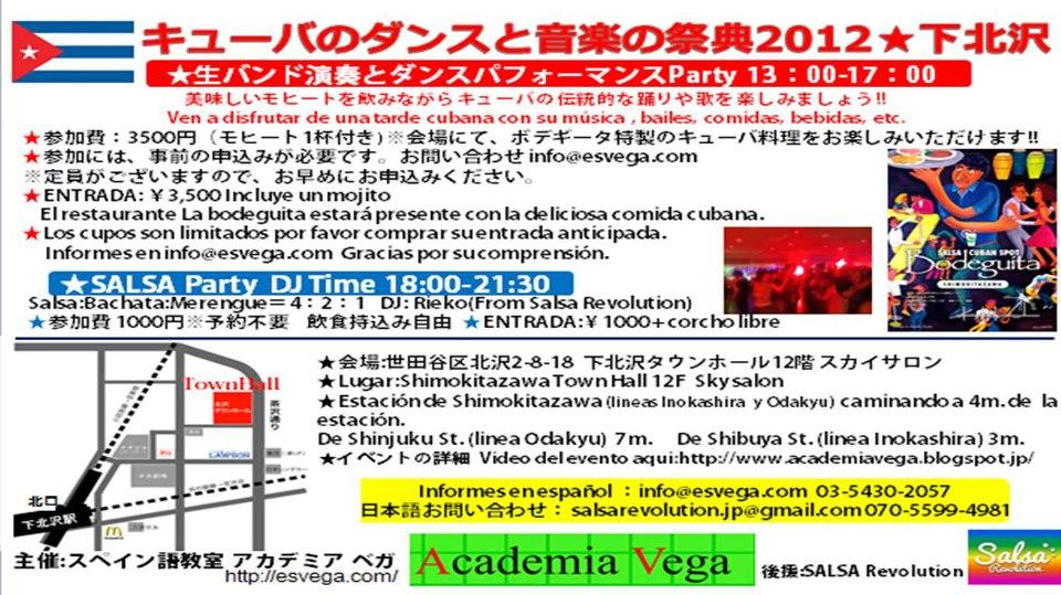 9/26(水)表参道'キューバの見える夜'at プラッサ・オンゼ!_a0103940_10414158.jpg