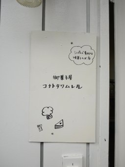 御菓子屋 コナトタワムレル_e0227942_21433418.jpg