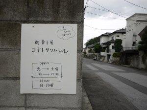 御菓子屋 コナトタワムレル_e0227942_21495782.jpg