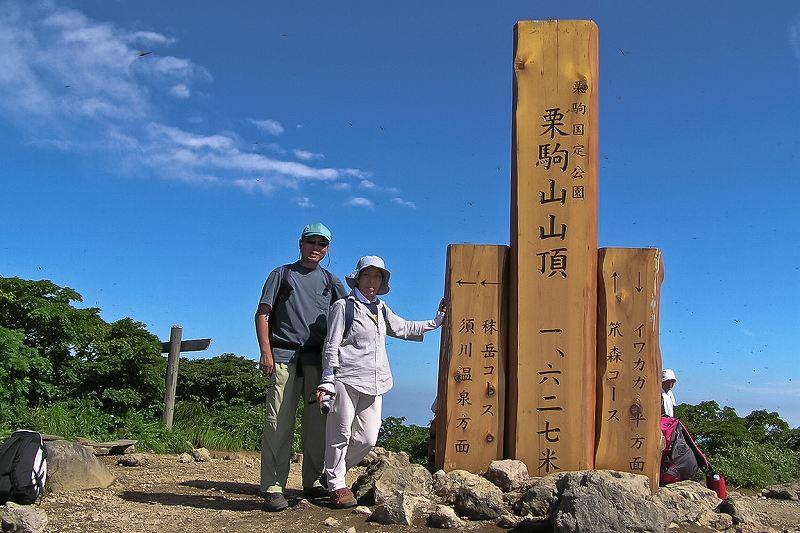 栗駒山山頂のパノラマ_f0044056_6434619.jpg