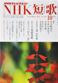 NHK短歌10月号_f0143469_1315213.jpg