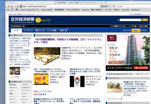 立川経済新聞_e0267277_21354635.jpg