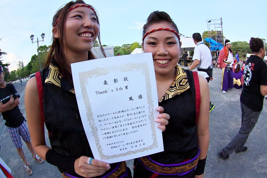 凰@第10回静岡おだっくい祭り(その5)_c0187584_557298.jpg