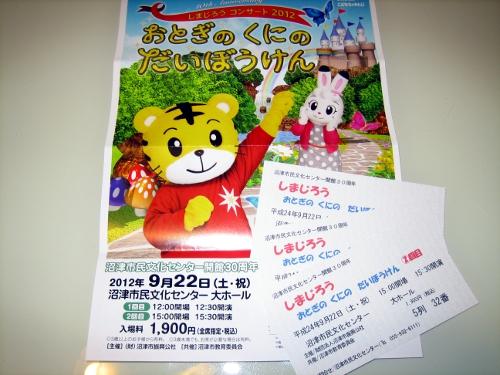 しまじろうコンサート2012_e0288784_12433655.jpg