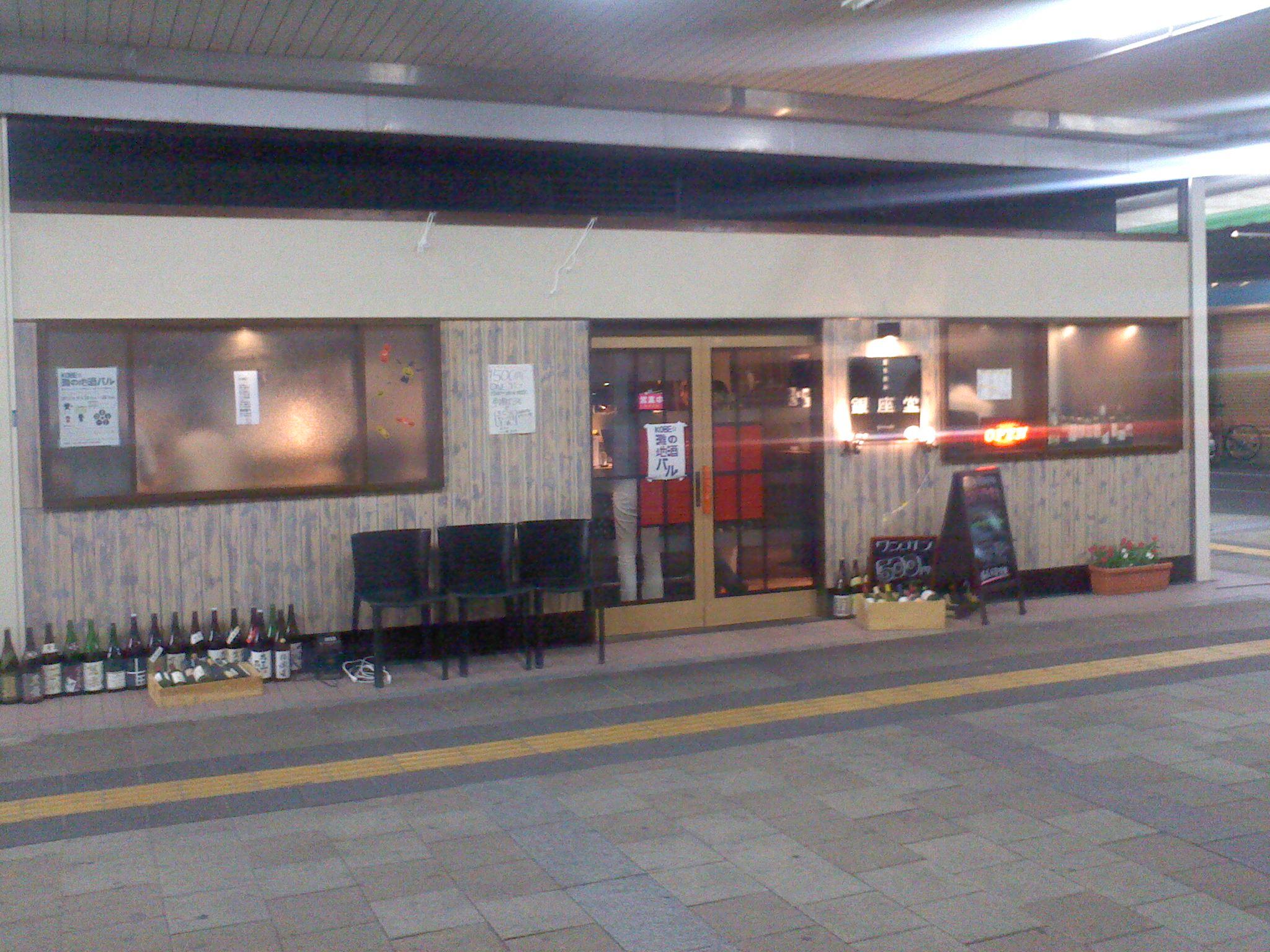 六甲道「銀座堂」灘の地酒バルで訪問_c0061686_741729.jpg