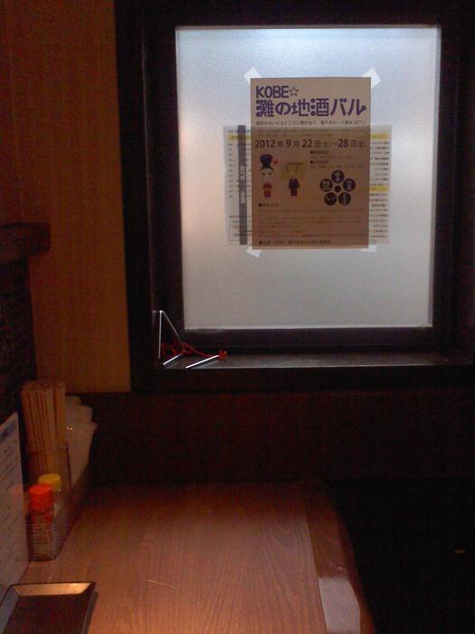 六甲道「銀座堂」灘の地酒バルで訪問_c0061686_792230.jpg