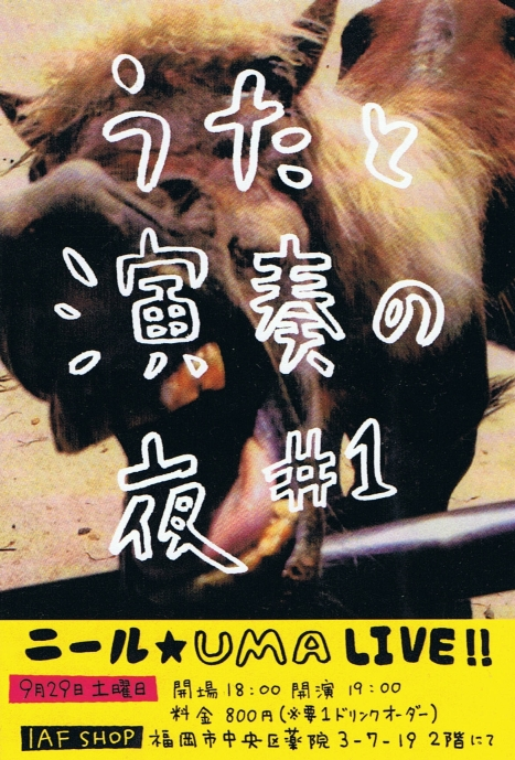 ニール☆UMA 「うたと演奏の夜 #1」_f0190988_1393249.jpg