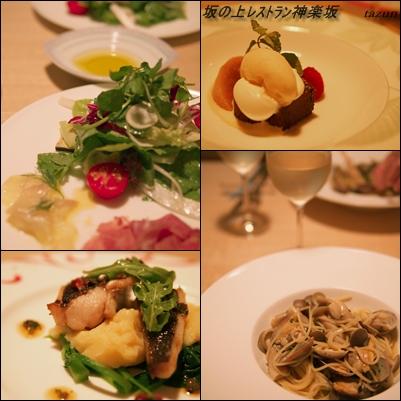 坂の上レストラン_d0144095_1452138.jpg
