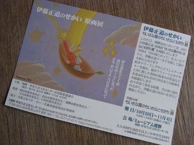 飛騨・伊藤正道展は、 10/20〜11/4_a0122098_11285599.jpg