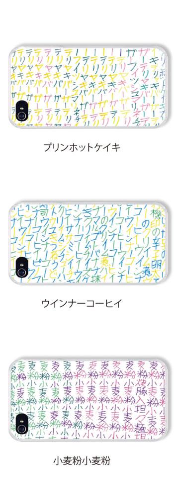 あきちゃんのiphoneケース_c0183102_2295363.jpg