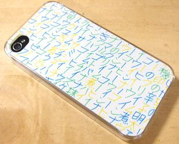 あきちゃんのiphoneケース_c0183102_2295896.jpg