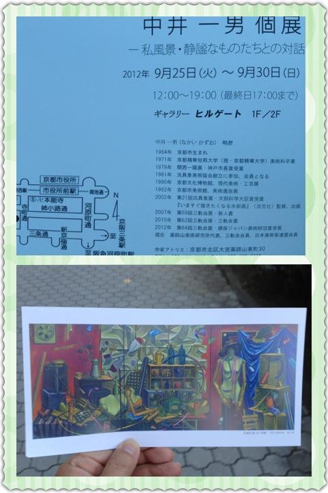 中井一男先生 (ギャラリー ビルゲイト) と テルマエロマエ5巻_a0194908_20431341.jpg