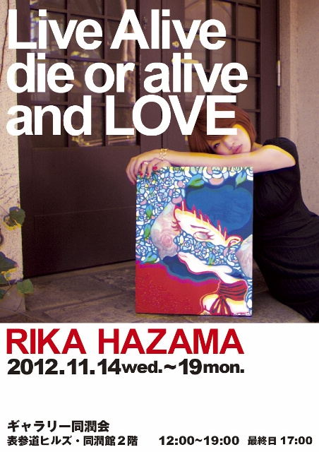 2012/11/14-19  Live Alive die or alive and LOVE  [RIKA HAZAMA] _e0091712_13585012.jpg