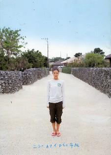 ユーミンのSUPER WOMAN 「軍地彩弓と歩く沖縄」<1>_a0116217_15205287.jpg