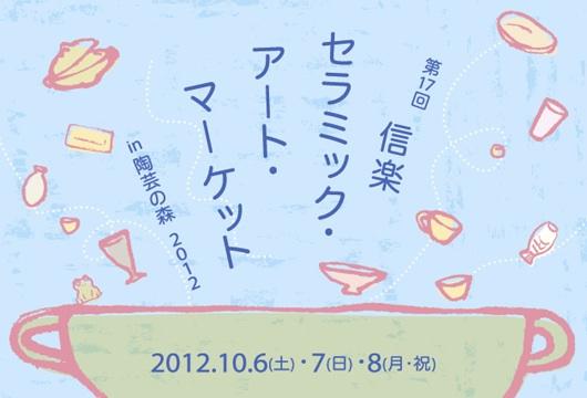 第17回信楽セラミックアートマーケット_a0181120_129588.jpg