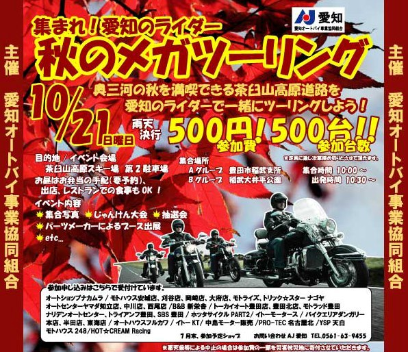 愛知県のバイク屋合同ツーリング_a0169121_1832247.jpg