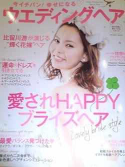 ウエディング雑誌掲載♡_c0071924_16313473.jpg