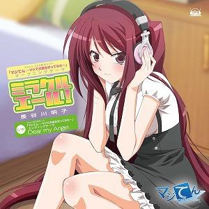 アーティスト長谷川明子、待望の5thシングルが2012年10月24日にリリース!_e0025035_1059456.jpg