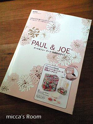 ポール&ジョー ボーテ  ムック本買っちゃった_b0245038_17243683.jpg