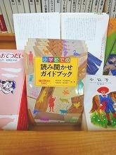 小学校での読み聞かせガイド_f0207652_1663561.jpg