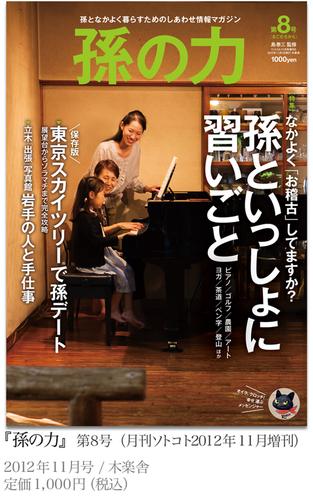 「クロッチだいっ!」も好評 雑誌「孫の力」発売だいっ!_f0193056_1645615.png