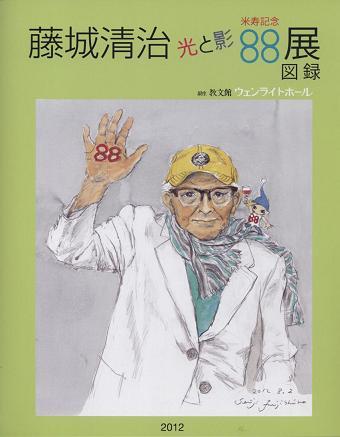 藤城清治米寿記念88展 その一_f0139963_725217.jpg