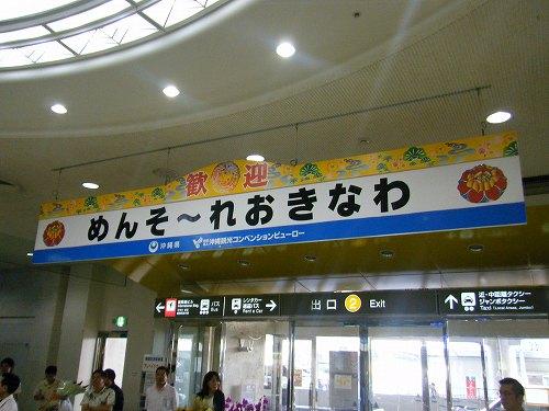 沖縄日帰り~今回、てんぷら店へ_c0184265_2061222.jpg