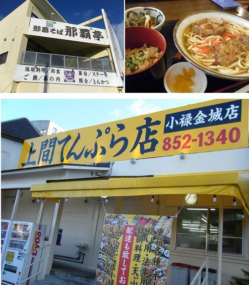 沖縄日帰り~今回、てんぷら店へ_c0184265_2082751.jpg