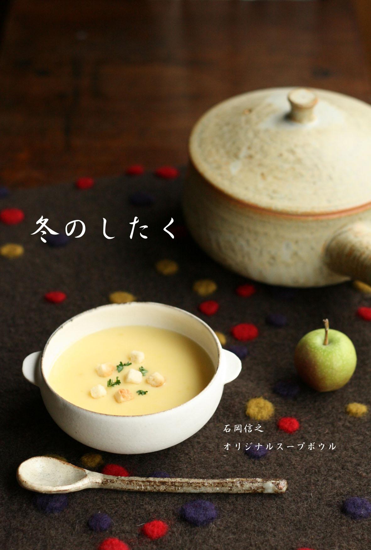 明日から京都で『冬のしたく』展_d0185565_21415283.jpg