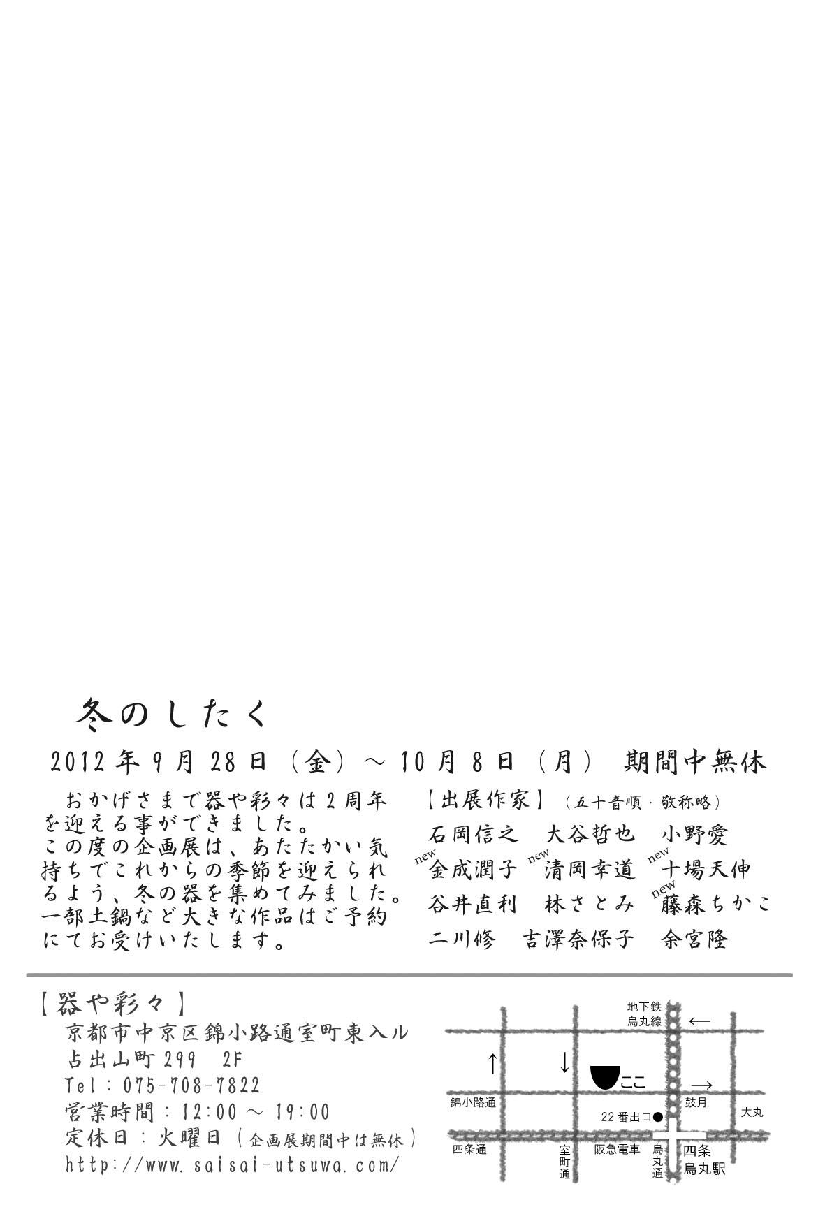 明日から京都で『冬のしたく』展_d0185565_2142466.jpg