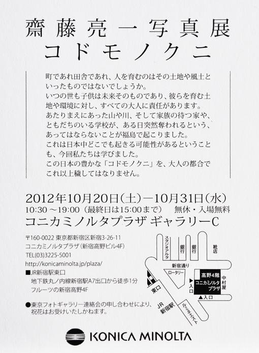 「コドモノクニ」齋藤亮一写真展_f0143469_8255267.jpg
