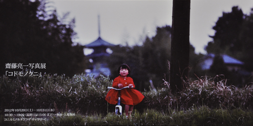 「コドモノクニ」齋藤亮一写真展_f0143469_8262563.jpg