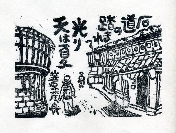 笠原茂舟の句集「雪解川」出版を待つ_a0086270_13263586.jpg