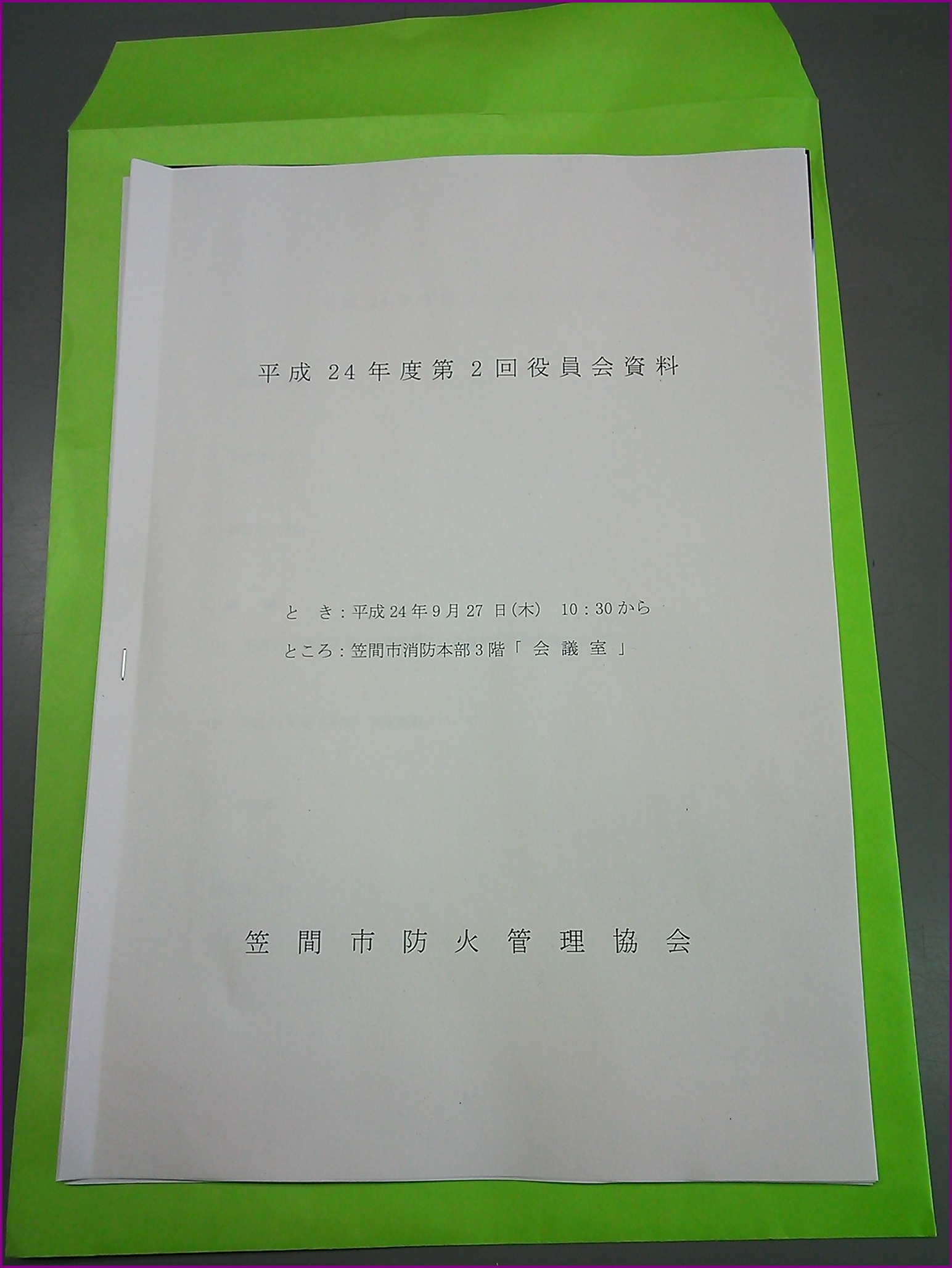 笠間市防火管理協会 第2回役員会_a0168274_13205190.jpg