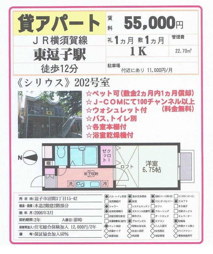 5.5万円 逗子市沼間 アパート ペット相談_c0200594_15585976.jpg