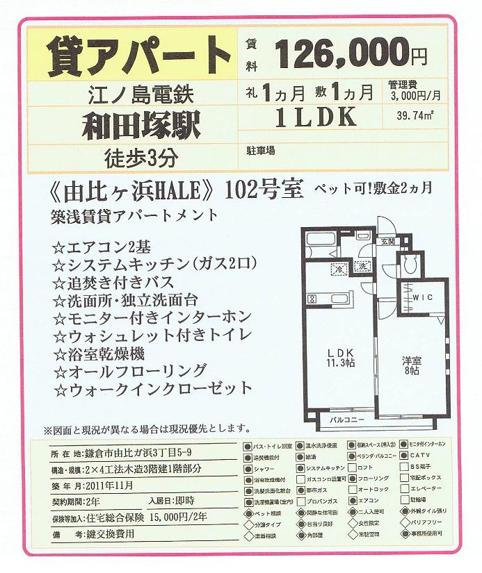 12.6万円 鎌倉市由比ガ浜 アパート ペット相談_c0200594_16144393.jpg