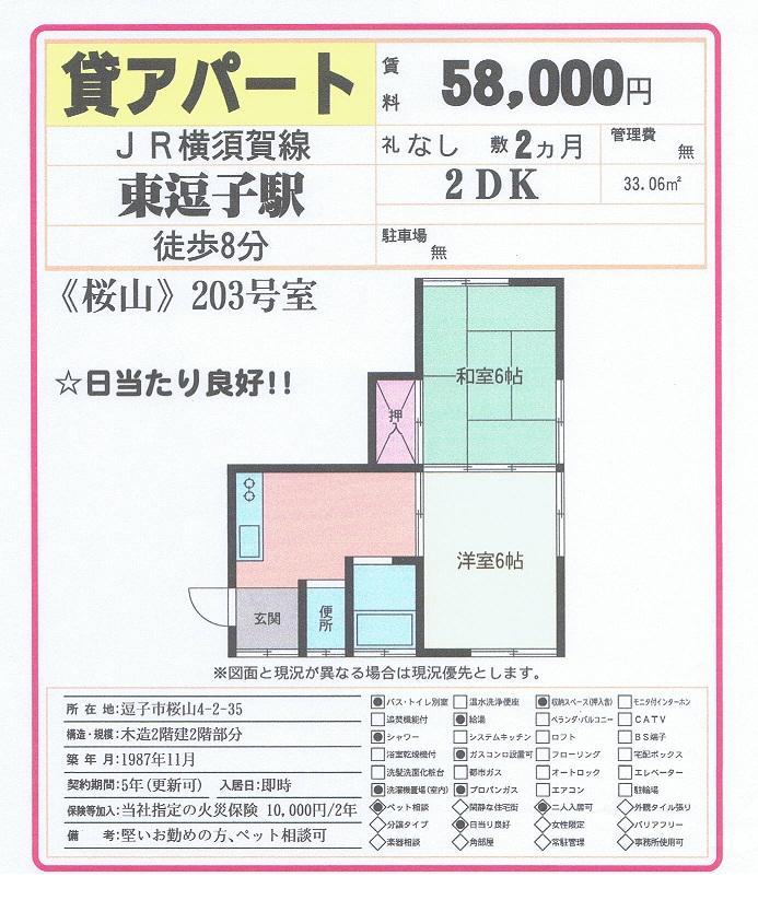 5.8万円 逗子市沼間 アパート ペット相談_c0200594_1634683.jpg