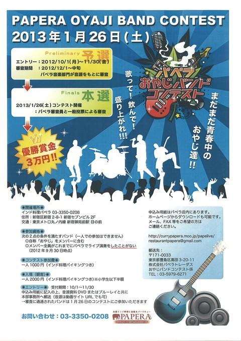 パペラおやじバンドコンテスト開催!!_f0076907_21233585.jpg