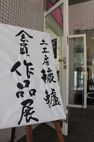堺工房作品展_e0126218_224195.jpg