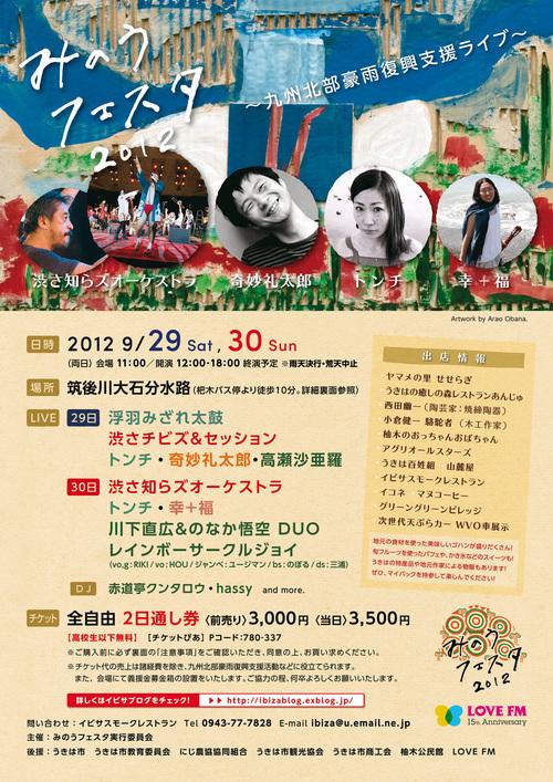 「お結びのココロ」☆_a0125419_21283029.jpg