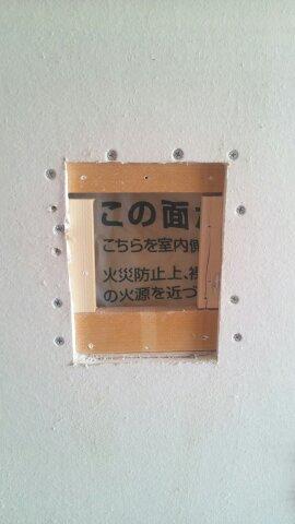 陥没穴の補修 名古屋市熱田区戸建てリフォーム_a0293019_21165643.jpg