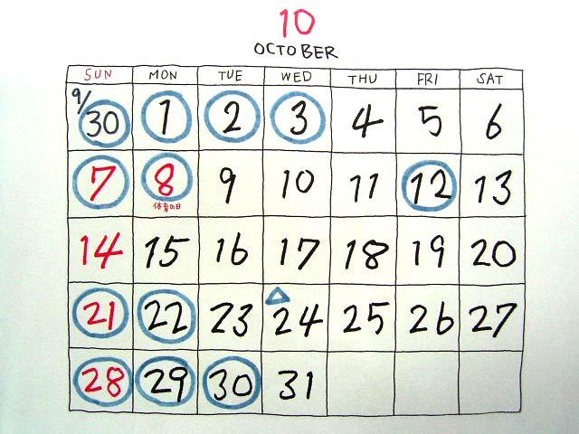 10月の営業カレンダー_b0206421_16381592.jpg
