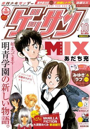 ゲッサン10月号「MIX」発売中!!_f0233625_2174625.jpg