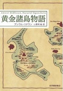 新刊:「黄金諸島物語」(マレーシアの国民的栄誉作家・アンワル・リドワン著)_a0054926_10223327.jpg