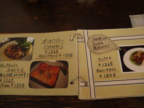 カフェ マリオ cafe Mario -休みの国-_e0227942_2127692.jpg