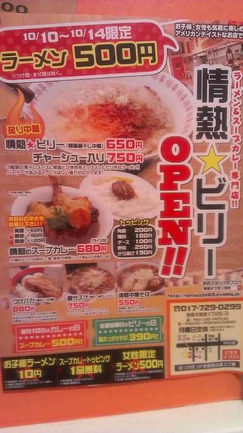ラーメン500円_e0132147_1075356.jpg
