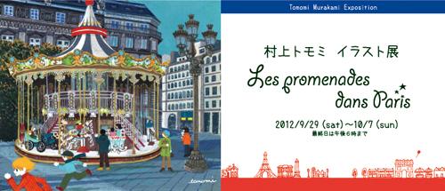 村上トモミ イラスト展~パリのサンポミチ~_a0017350_0462558.jpg